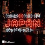 Abroad in JApan cover art